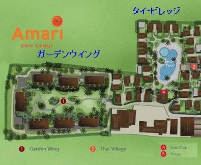 アマリ コ サムイ