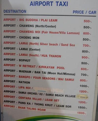 サムイ空港のタクシー料金