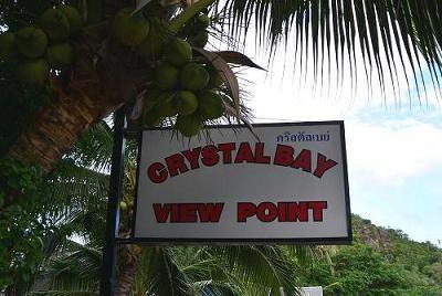 サムイ島のクリスタルビーチ21